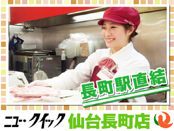 (株)ニュー・クイック 仙台長町店のアルバイト情報