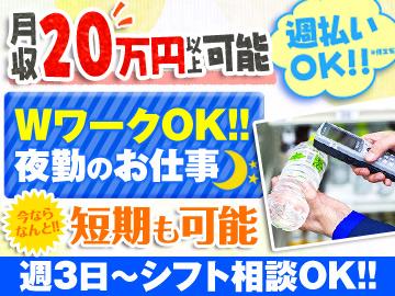 (株)エイジス★大阪市内・尼崎・北摂・東大阪エリア★(AJ39)のアルバイト情報