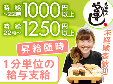 寿司居酒屋 や台ずし武蔵新田町のアルバイト情報