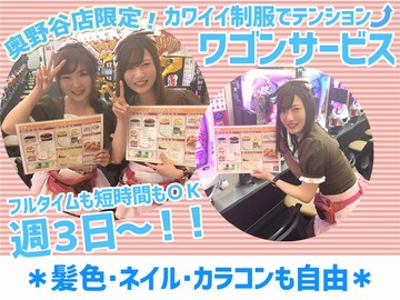 パールショップともえ☆奥野谷・神栖店でカフェスタッフ募集のアルバイト情報