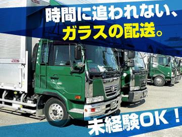 株式会社木村運輸のアルバイト情報