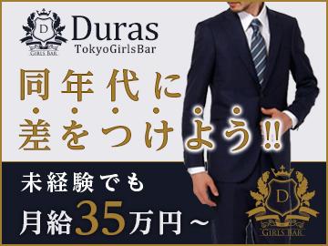 GIRLS BAR DURAS〜デュラス〜のアルバイト情報