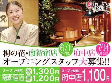 湯葉と豆腐の店 梅の花 [1]南新宿店 [2]府中店のアルバイト情報