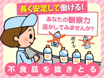 鴻池運輸株式会社 東日本支店栃木営業所のアルバイト情報