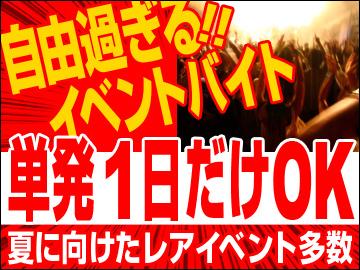 (株)ユニティー 新宿支店・埼玉営業所同時募集のアルバイト情報