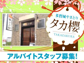 多賀城やきとり タカ櫻のアルバイト情報