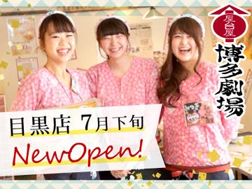 《 博多劇場 目黒店 7月下旬 NEW OPEN! 》のアルバイト情報