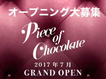 piece of chocolateのアルバイト情報