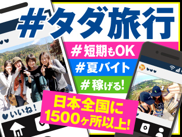 アプリリゾート 大阪支店  ◎リゾートの求人数は業界最大級のアルバイト情報