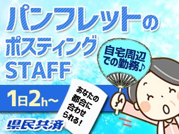 県民共済愛知県生活協同組合のアルバイト情報