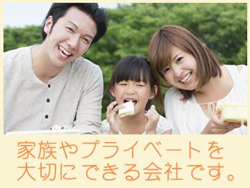株式会社ニーズ・プラスのアルバイト情報