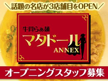 (1)牛骨らぁ麺マタドールANNEX 他、2店舗のアルバイト情報
