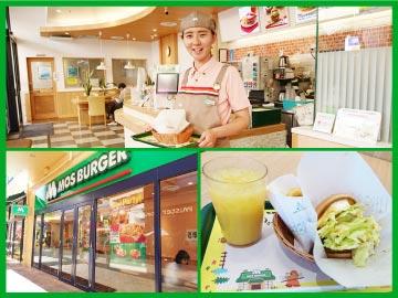 モスバーガー モリタウン昭島店 ★新業態モスバルNewOpen のアルバイト情報