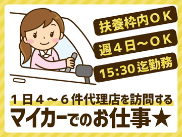 三井住友海上火災保険株式会社(南予20MCP)のアルバイト情報