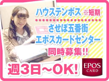 丸井グループ 株式会社エポスカードのアルバイト情報