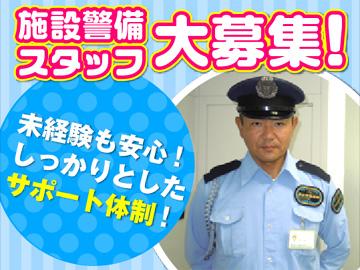 東京警備保障株式会社埼玉支社のアルバイト情報