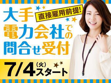 株式会社TNCプロジェクト<テレビ西日本グループ>のアルバイト情報