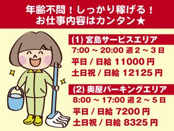有限会社エムビーシー広島のアルバイト情報