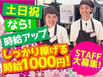 旬菜創作ビュッフェ 露菴 豊川店のアルバイト情報