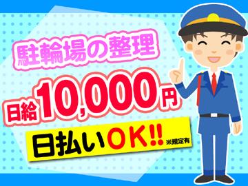 株式会社イスト東京のアルバイト情報