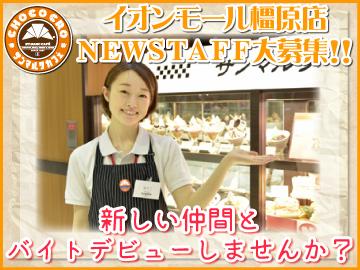 サンマルクカフェ イオンモール橿原店のアルバイト情報