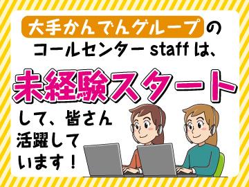 (株)かんでんCSフォーラムのアルバイト情報