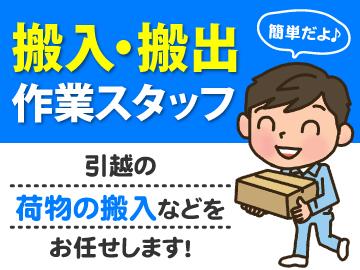 株式会社ユーユーワールド仙台のアルバイト情報