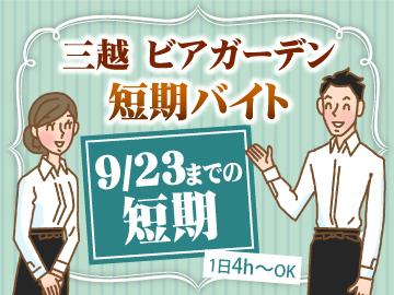 広島三越ビアガーデンのアルバイト情報