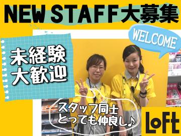 株式会社ロフト 宇都宮インターパークロフトのアルバイト情報
