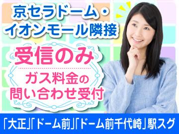株式会社ベルシステム24 スタボ京橋/003-60521のアルバイト情報
