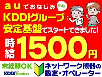 株式会社KDDIエボルバ/DA029139のアルバイト情報