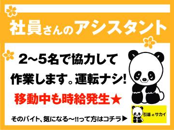 高収入1000円+残業代あり!1日2h以上、週1日〜勤務できるので自分の時間もしっかり確保!