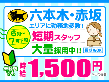 六本木・赤坂エリアのヤマト運輸で短期スタッフ採用強化中!