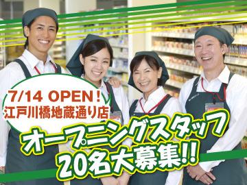 まいばすけっと 江戸川橋地蔵通り店のアルバイト情報