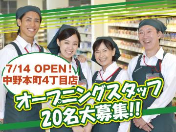 まいばすけっと 中野本町4丁目店のアルバイト情報