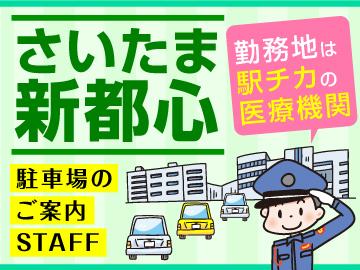 シンテイ警備株式会社 埼玉支社・川越営業所/A320014G005のアルバイト情報