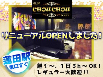 CLUB CHOUCHOU(シュシュ)のアルバイト情報