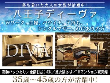 Diva(ディーヴァ)のアルバイト情報