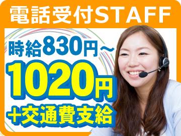 株式会社セントメディア 高知CRM 第1センターのアルバイト情報
