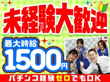 株式会社エスタディオ 関東<5店舗>同時募集のアルバイト情報