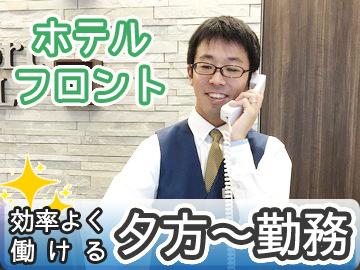 コンフォートホテル長野のアルバイト情報