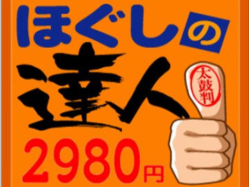 ほぐしの達人秋葉原駅前店のアルバイト情報