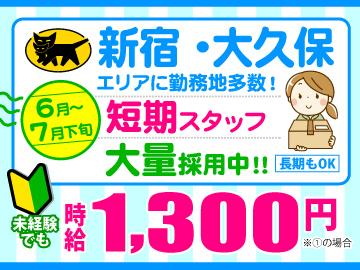 ヤマト運輸株式会社 新宿エリアのアルバイト情報