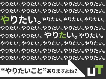 UTエイム株式会社【広告No.T000621】のアルバイト情報