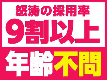 (株)セントメディア MS事業部 秋葉原支店のアルバイト情報