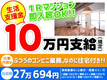 もちろんアナタの家賃負担は0円です!