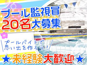群馬県敷島運動公園水泳場  シンコースポーツ株式会社のアルバイト情報
