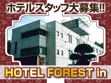 HOTEL FOREST in のアルバイト情報