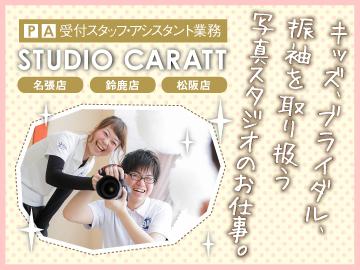 スタジオキャラット 名張・鈴鹿・松阪3店舗合同のアルバイト情報