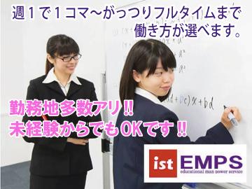 株式会社イスト EMPS事業部 大阪支社のアルバイト情報